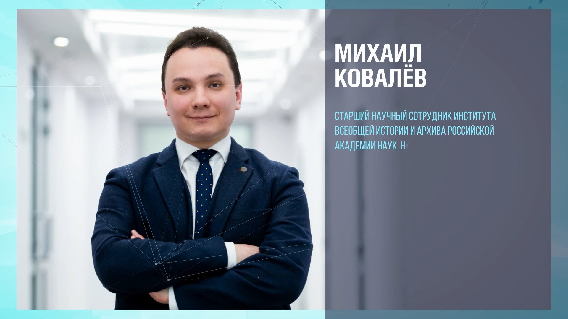 Михаил Ковалёв