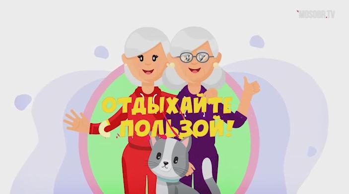 Московское долголетие бабушки Розы