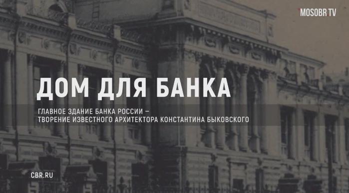 Дом для банка