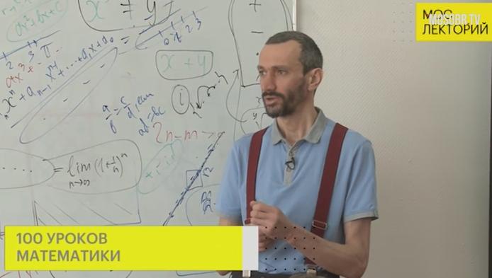 Алексей Савватеев: 100 уроков математики