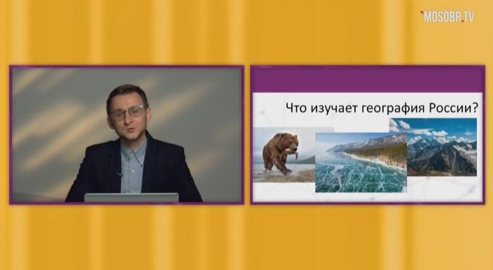 География, 8 класс. «Что изучает география России?»