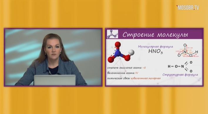 Химия, 9 класс. «Азотная кислота»
