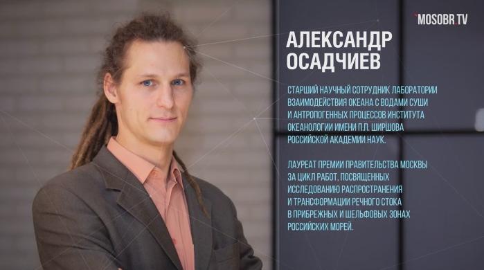 Александр Осадчиев