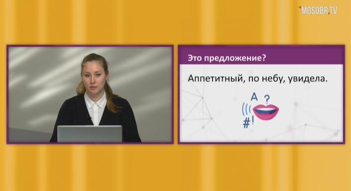 Русский язык, 3 класс. «Предложение»