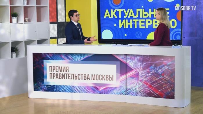 Премии Правительства Москвы