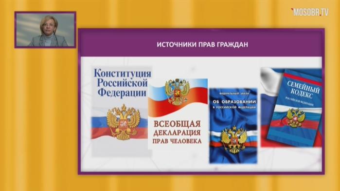 Обществознание,  7 класс. «Экономические права граждан РФ»