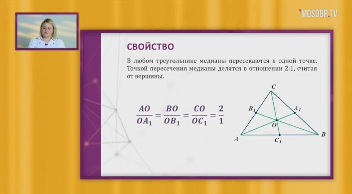 География, 8 класс. «Свойство медиан треугольника»