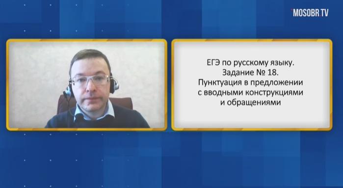 Русский язык, ЕГЭ. Задание № 18