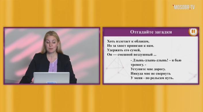 Русский язык, 1 класс. «Различение букв И – Й»