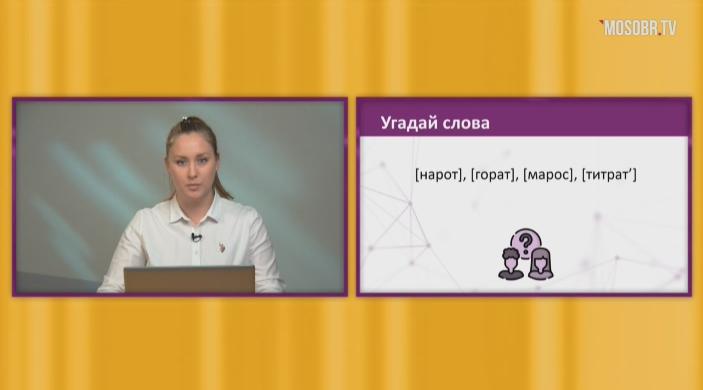 Русский язык, 1 класс. «Парные согласные»