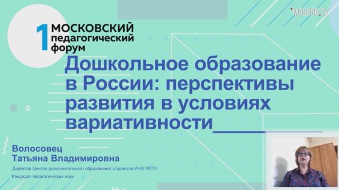 Дошкольное образование в России: перспективы развития в условиях вариативности