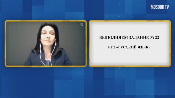 Русский язык, ЕГЭ. Задание № 22