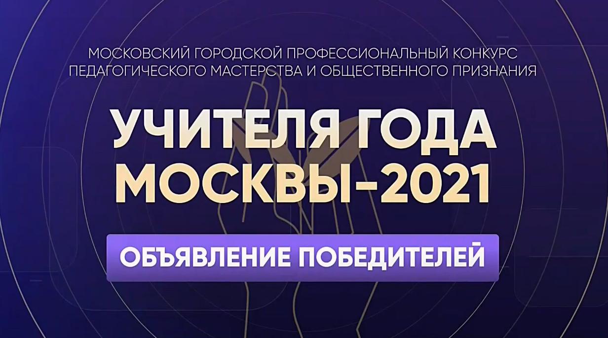 «Учителя года Москвы – 2021». Объявление победителей