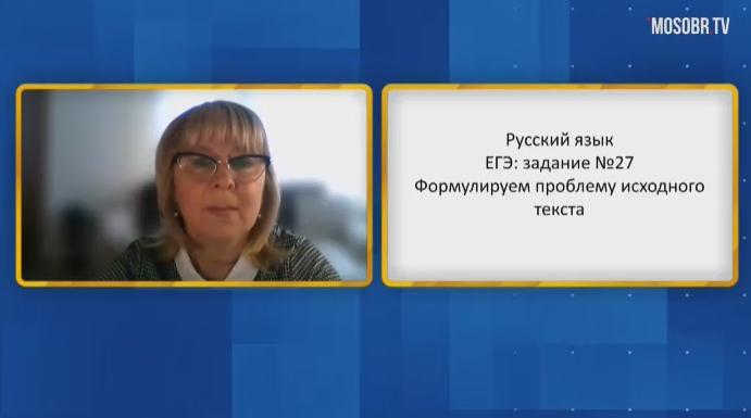 Русский язык,  ЕГЭ. Задание № 27. Формулируем проблему исходного текста