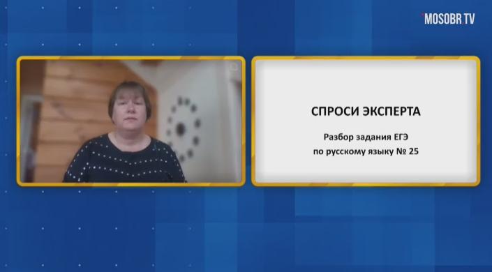 Русский язык, ЕГЭ. Разбор задания № 25