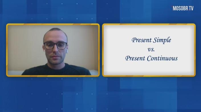 Английский язык для 6-7 классов_Present Simple vs. Present Continuous