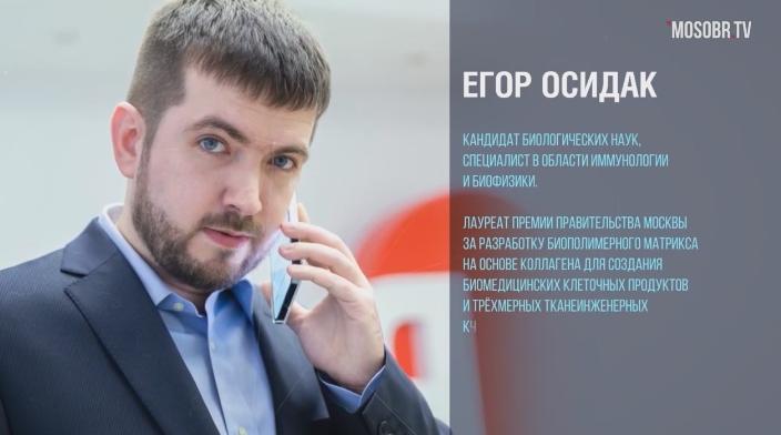 Егор Осидак