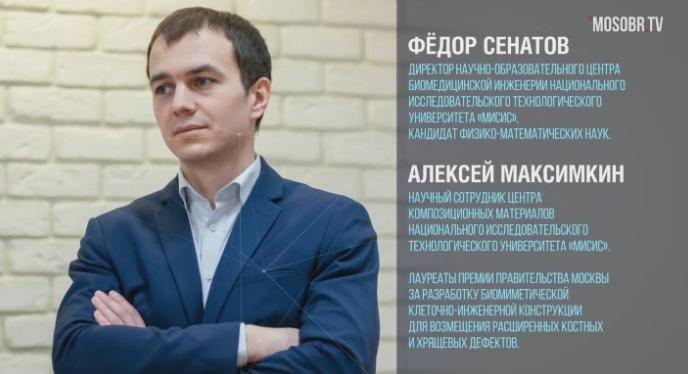 Фёдор Сенатов и Алексей Максимкин