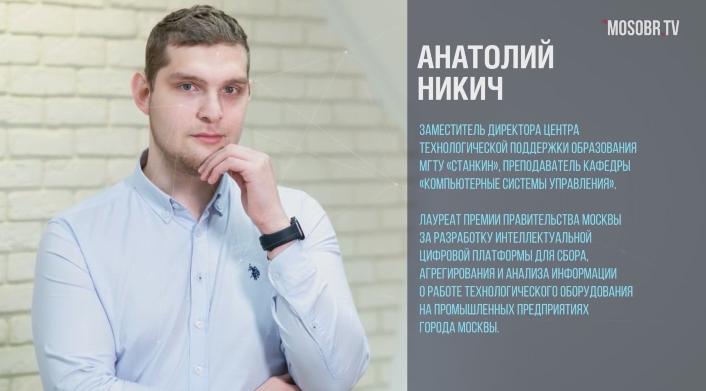 Анатолий Никич