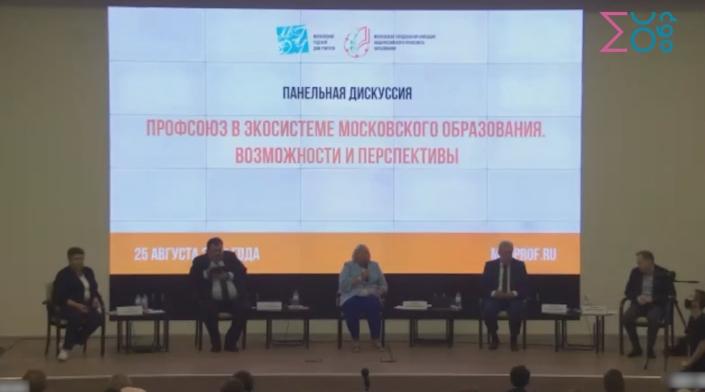 """Селекторное совещание """"Профсоюзный час"""" от 25.08.2021"""
