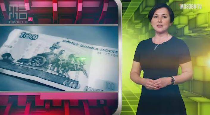 Что делать, когда банкноту не принимают к оплате?