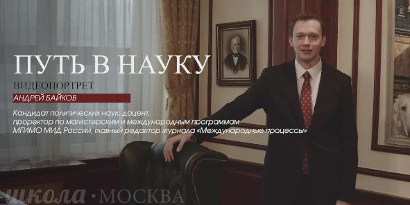 Андрей Анатольевич Байков