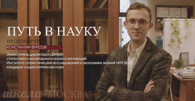 Константин Сергеевич Фурсов