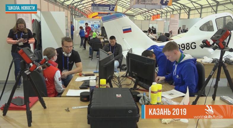 Финал чемпионата WorldSkills Russia-2019