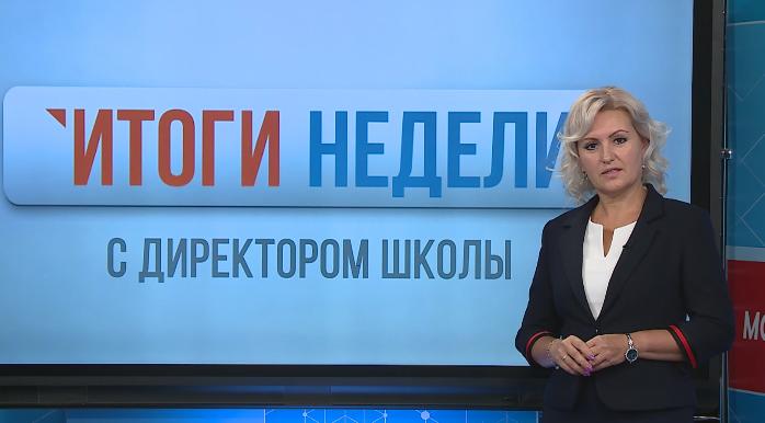 Елена Савчук, директор школы №  2005