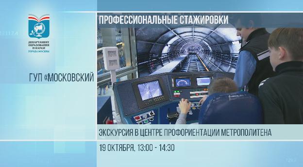 Анонс суббот московского школьника 19.10.2019