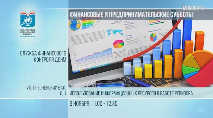 Анонс суббот московского школьника 09.11.2019