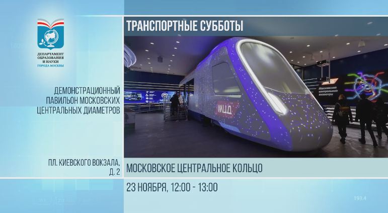 Анонс суббот московского школьника 23.11.2019