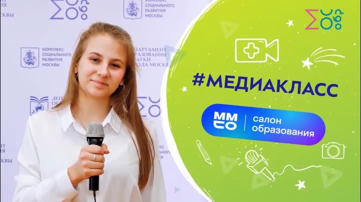 Медиакласс на ММСО