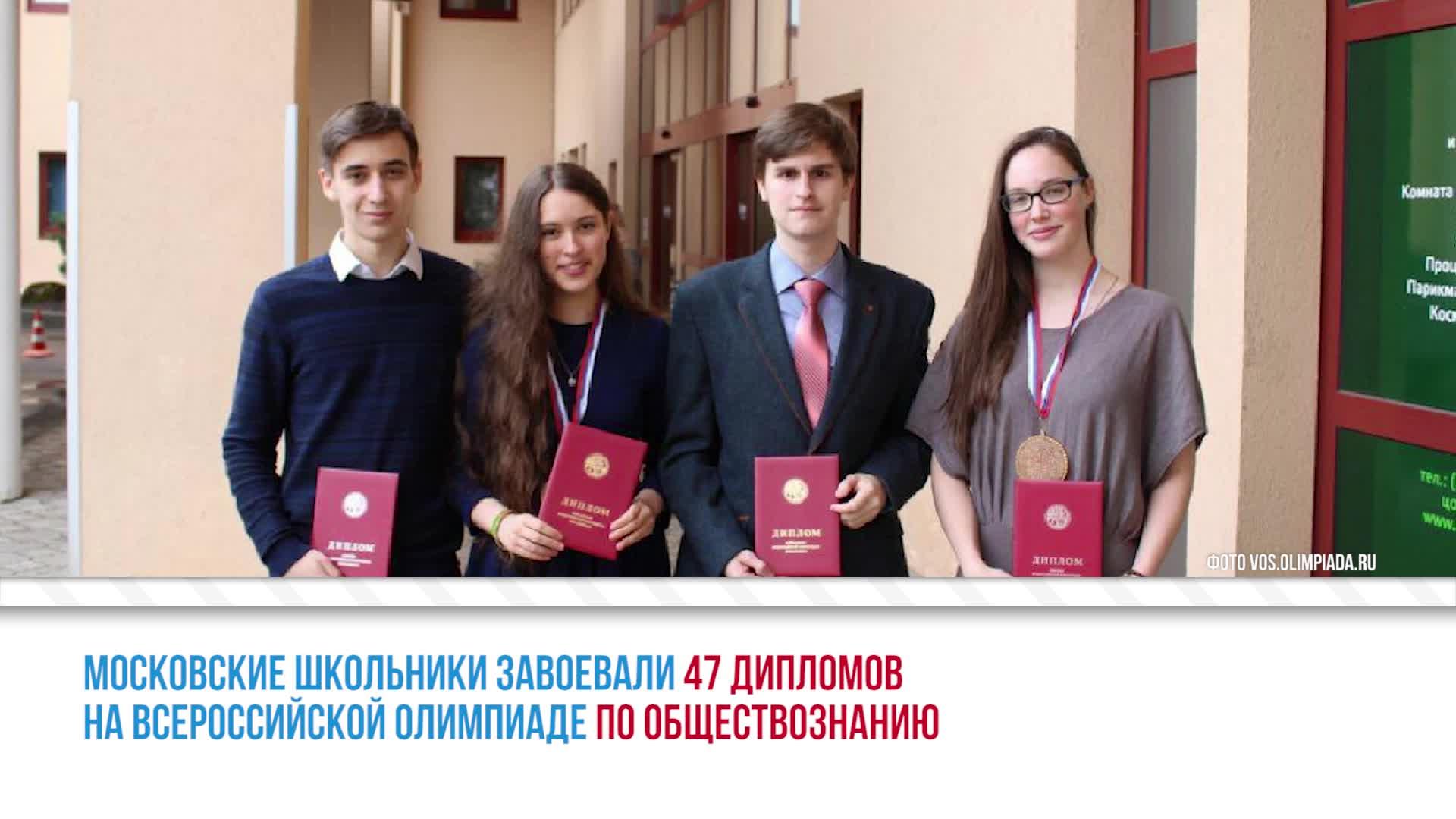 Всероссийская олимпиада школьников по обществознанию
