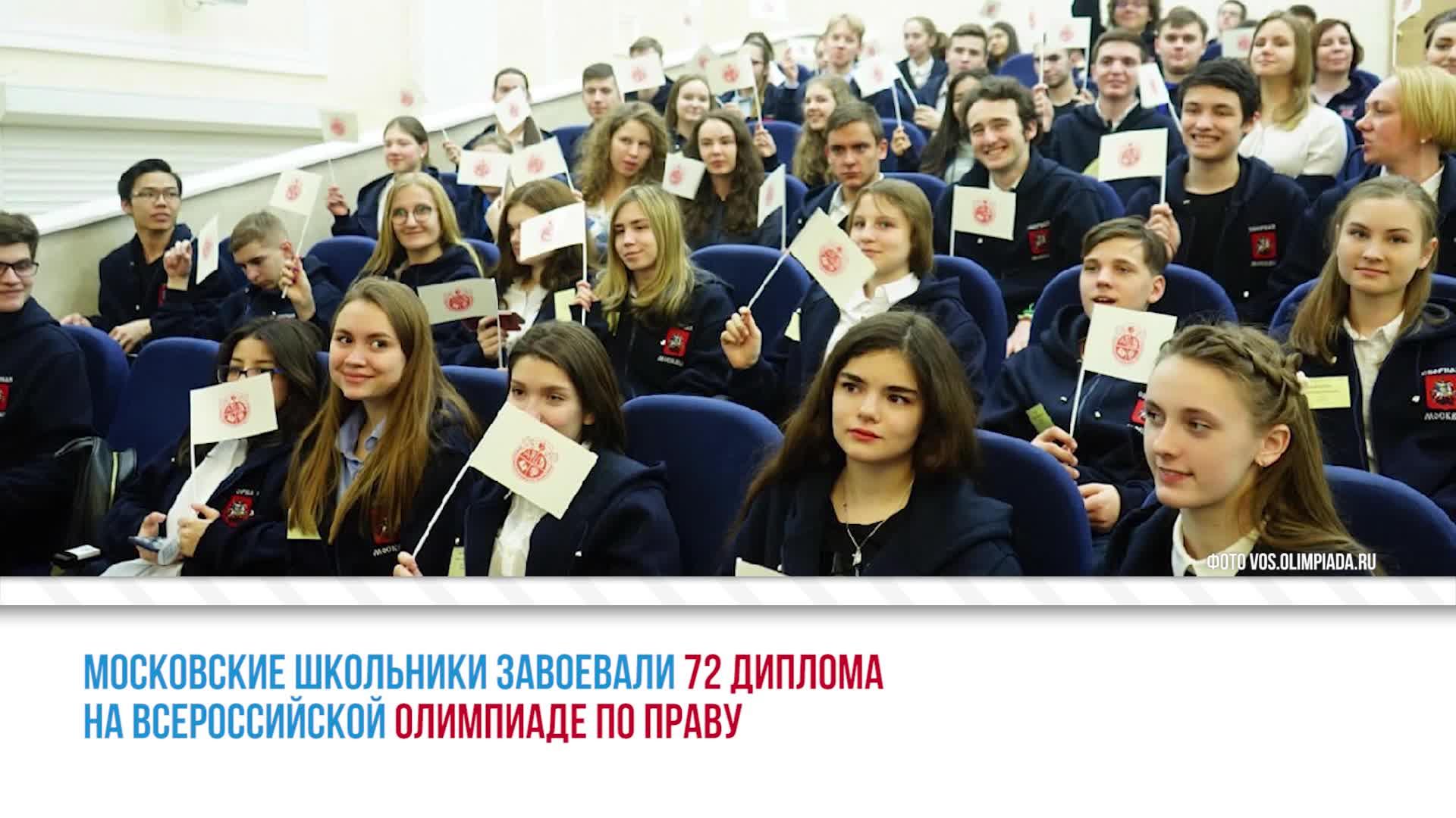 Всероссийская олимпиада школьников по праву